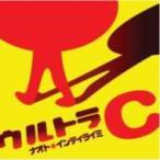 ナオトインティライミ / ウルトラC  〔CD〕