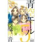 青空エール 5 マーガレットコミックス / 河原和音 カワハラカズネ  〔コミック〕
