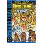 聖闘士星矢THE LOST CANVAS冥王神話 20 少年チャンピオン・コミックス / 手代木史織  〔コミック〕