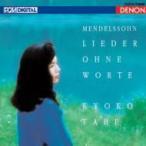 Mendelssohn メンデルスゾーン / 無言歌集 田部京子  〔Blu-spec CD〕