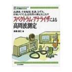 スペクトラム・アナライザによる高周波測定 計測器BASIC / 高橋朋仁  〔本〕