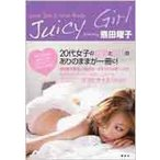 Juicy Girl featuring 熊田曜子 Love Sex  &  Love Body / 熊田曜子  〔本〕