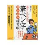 暮らしに役立つ筆ペン字書き込み練習帳 / 和田康子  〔本〕