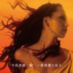 中島美嘉 ナカシマミカ / 一番綺麗な私を  〔CD Maxi〕