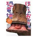 ほんとのおおきさ恐竜博 / タイラー・ケイラー  〔図鑑〕