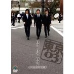 第10回東京03単独ライブ 自分、自分、自分。  〔DVD〕