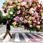 ナオトインティライミ / ありったけのLove Song  〔CD Maxi〕
