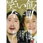 笑い飯全一冊 geinin zen issatsu series / 笑い飯  〔本〕