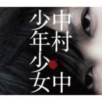 中村中 ナカムラアタル / 少年少女  〔CD〕