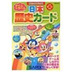 タイムトラベル日本歴史カード サピックスブックス / Sapix  〔全集・双書〕