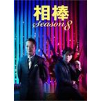 相棒 season 8 DVD-BOX II  〔DVD〕