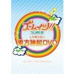 東方神起 / ズームしか知らない東方神起 DVD  〔DVD〕