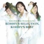 ショッピングアニバーサリー2010 小比類巻かほる (Kohhy) コヒルイマキカオル / 小比類巻かほる25周年アニバーサリーベスト kohhy's selection,  kohh