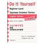 ひとりでできる初級日本語文法の復習 英語版 / 重野美枝  〔本〕