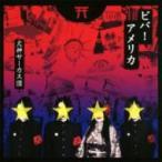 犬神サアカス團 (犬神サーカス団) / ビバ!アメリカ  〔CD〕