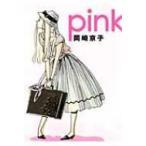 PINK 新装版 / 岡崎京子  〔本〕