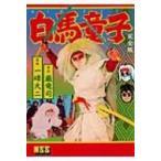 白馬童子 完全版 マンガショップシリーズ / 巌竜司  〔コミック〕