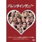 バレンタインデー  〔DVD〕