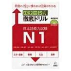 パターン別徹底ドリル日本語能力試験N1 / 西隈俊哉  〔本〕
