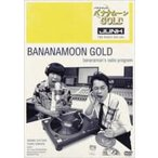 JUNK バナナマンのバナナムーンGOLD DVD  〔DVD〕