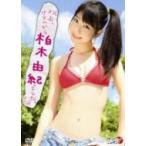 柏木由紀 (AKB48) カシワギユキ / 以上、グアムから柏木由紀でしたっ  〔DVD〕