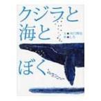 クジラと海とぼく / 水口博也  〔本〕