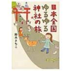 日本全国ゆるゆる神社の旅 SANCTUARY BOOKS / すずきさちこ  〔本〕