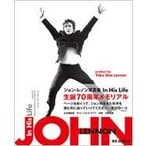 In His Life ジョン・レノン写真集 P‐Vine Books / John Lennon ジョンレノン  〔本〕