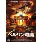 ベルリン陥落1945  〔DVD〕