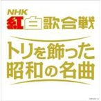オムニバス(コンピレーション) / Nhk紅白歌合戦 トリを飾った昭和の名曲  〔CD〕