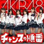 AKB48 / チャンスの順番 (+DVD) Type-A  〔CD Maxi〕