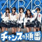 AKB48 / チャンスの順番 (+DVD) Type-B  〔CD Maxi〕