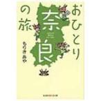 おひとり奈良の旅 知恵の森文庫 / もりきあや  〔文庫〕