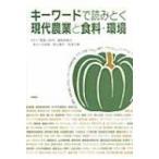 キーワードで読みとく現代農業と食料 環境