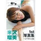米米米 米沢瑠美写真集 TOKYO NEWS MOOK / 米沢瑠美