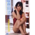 森田涼花 モリタスズカ / romance18  〔DVD〕
