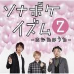 Sonar Pocket ソナーポケット / ソナポケイズム2 〜あなたのうた〜  〔CD〕