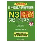 日本語能力試験問題集 N3語彙スピードマスター / 中島智子  〔本〕