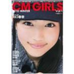 B.L.T. CM GIRLS VOL.1 TOKYO NEWS MOOK / B.L.T.編集部 (東京ニュース通信社)  〔ムック〕