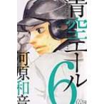 青空エール 6 マーガレットコミックス / 河原和音 カワハラカズネ  〔コミック〕
