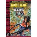 聖闘士星矢THE LOST CANVAS冥王神話 22 少年チャンピオン・コミックス / 手代木史織  〔コミック〕