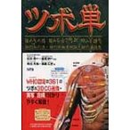 �ĥ�ñ �з���ˡ���з�̾ͳ����⡦�̥�ͷ�ñ�콸 / Books2  �̼���ŵ��