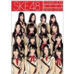 SKE48 COMPLETE BOOK 2010-2011 / SKE48  〔本〕