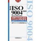 対訳ISO9004: 2009組織の持続的成功のための運営管理 品質マネジメントアプローチ ポケット版 / 日本規格協会