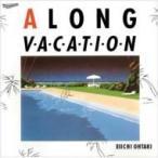 大瀧詠一 オオタキエイイチ / A LONG VACATION :  30th Anniversary Edition   〔CD〕