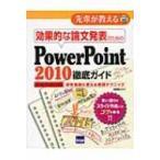 効果的な論文発表のためのPOWERPOINT 2010徹底ガイド 研究発表に使える実践テクニック 先輩が教える / 相澤裕介