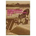 近世身分社会の捉え方 山川出版社高校日本史教科書を通して