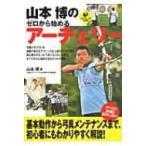 山本博のゼロから始めるアーチェリー LEVEL UP BOOK / 山本博 (書籍)  〔単行本〕