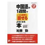 CD BOOK 中国語が1週間でいとも簡単に話せるようになる本 アスカカルチャー / 加藤勤  〔単行本〕