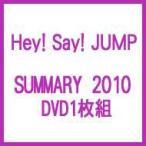 Hey!Say!Jump ヘイセイジャンプ / SUMMARY2010  〔DVD〕